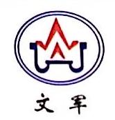 重庆文军塑料有限公司 最新采购和商业信息