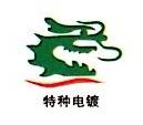 吴江市同里特种电镀厂