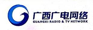 广西广播电视信息网络股份有限公司河池分公司 最新采购和商业信息