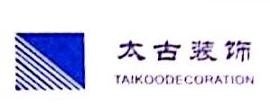 上海太古建筑装饰工程有限公司 最新采购和商业信息