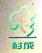 青岛杉成人家装饰工程有限公司 最新采购和商业信息