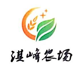 广西淇峰农场有限公司 最新采购和商业信息