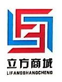 衡阳市立方商城商贸有限公司 最新采购和商业信息