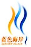 秦皇岛蓝色海岸房地产开发有限公司 最新采购和商业信息