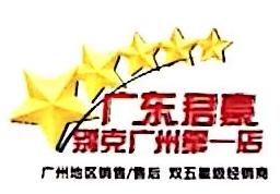 广东物资君豪汽车贸易有限公司 最新采购和商业信息