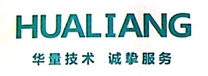 广州市华量节能科技有限公司
