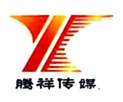 合肥市腾祥传媒有限公司 最新采购和商业信息