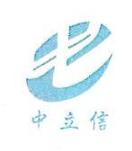 辽宁中立信会计师事务所有限责任公司