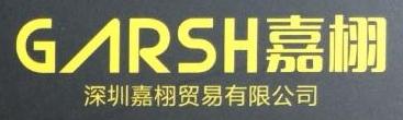 深圳嘉栩贸易有限公司