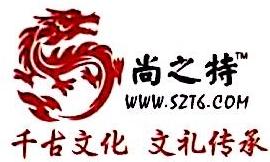 河南尚之特商贸有限公司 最新采购和商业信息