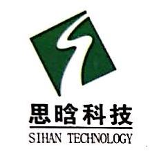 成都思晗科技股份有限公司 最新采购和商业信息