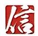广西中首信电器销售有限公司 最新采购和商业信息