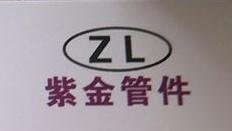 潍坊紫金管件有限公司 最新采购和商业信息