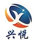 深圳市兴悦实业有限公司