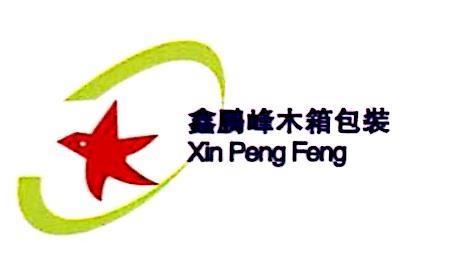 深圳市鑫鹏峰木箱包装技术有限公司 最新采购和商业信息