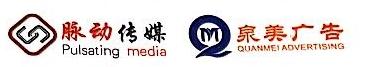 泉州泉美广告有限公司 最新采购和商业信息