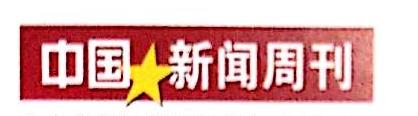 北京中新凯华报刊发行有限公司 最新采购和商业信息