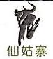 江西省仙姑寨牧业有限公司