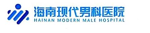 海南现代泌尿专科医院有限公司 最新采购和商业信息