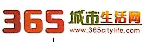 贵州三六五城市电子商务有限公司 最新采购和商业信息