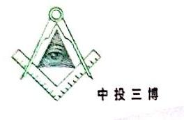 北京中投三博科技有限公司 最新采购和商业信息
