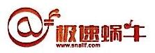 极速蜗牛(北京)投资管理有限公司 最新采购和商业信息
