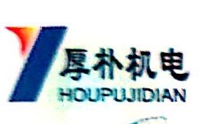 江西厚朴机电设备有限公司 最新采购和商业信息