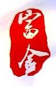 上海富金贸易有限公司 最新采购和商业信息