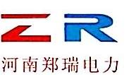 河南郑瑞电力设备有限公司