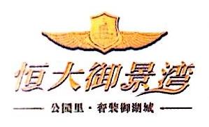 宿州恒大置业有限公司