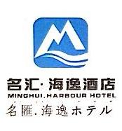 佛山市南海都市海逸酒店有限公司 最新采购和商业信息