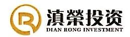 上海滇荣投资管理有限公司