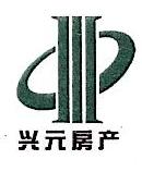 温岭市兴元房地产开发有限公司