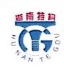 湖南省特构工程有限责任公司