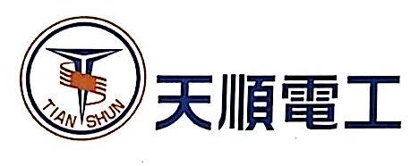 广州天顺电工器材有限公司 最新采购和商业信息