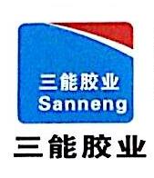 江西三能胶业有限公司 最新采购和商业信息