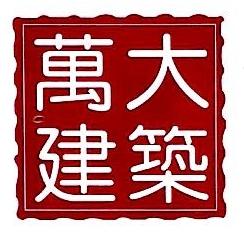 东莞市万大建筑工程有限公司