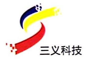 广州三义数码科技有限公司 最新采购和商业信息