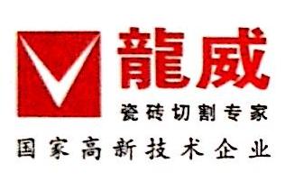 浙江龙威机械制造有限公司 最新采购和商业信息