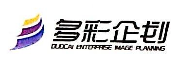 济南多彩广告有限公司 最新采购和商业信息