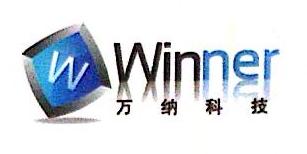 常州万纳信息技术有限公司 最新采购和商业信息