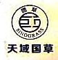 海南天域国草贸易有限公司 最新采购和商业信息