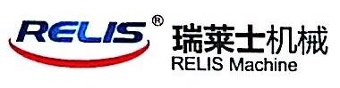 浙江瑞莱士机械有限公司 最新采购和商业信息