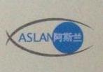 上海阿斯兰商旅服务有限公司