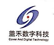 杭州盖禾数字科技有限公司