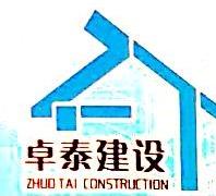 湖南卓泰建设工程有限公司