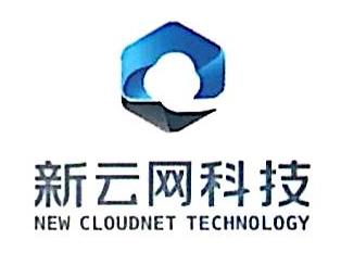 湖南新云网科技有限公司 最新采购和商业信息