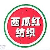 绍兴市柯桥区西瓜红纺织品有限公司 最新采购和商业信息