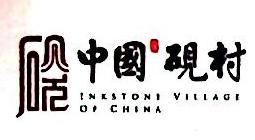 肇庆市端砚文化旅游村开发有限公司 最新采购和商业信息