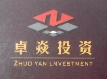 深圳市卓焱投资发展有限公司 最新采购和商业信息